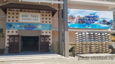 Музей провинции Кханьхоа в Нячанге (Khanh Hoa museum)